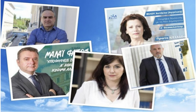albanian candidates for the greek parliament