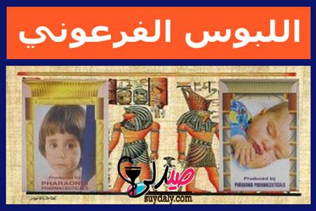 اللبوس الفرعوني