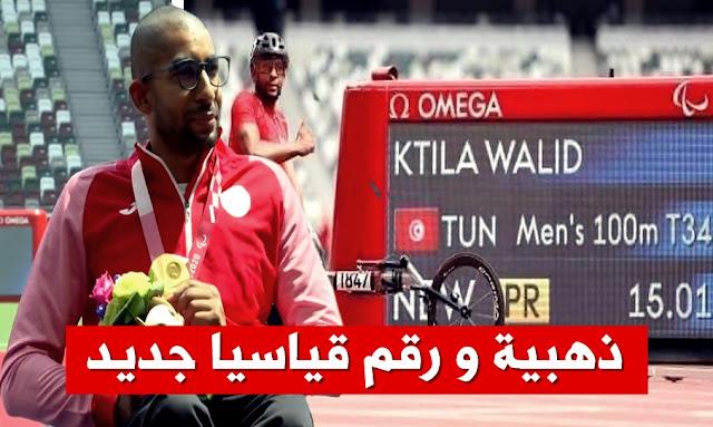 البطل العالمي وليد كتيلة يفوز بالذهبية البارالمبية طوكيو  Walid Ktila