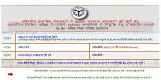UP Sarkari Naukri 2020 Recruitment For 69000 Assistant Teacher | Download District Allotment List | Sarkari Jobs Adda