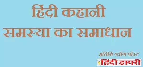 Hindi story Kahani samasya ka samadhan