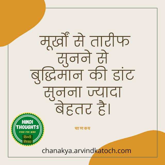 Intelligent,Hindi,Chanakya,fools,Thought,