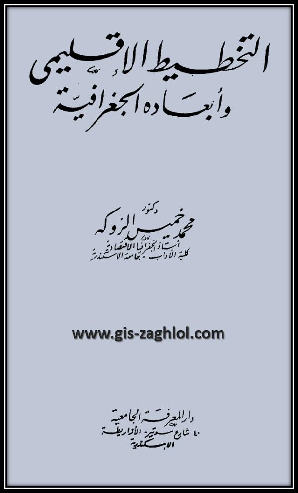 تحميل كتاب التخطيط الإقليمي وابعاده الجغرافية pdf د. محمد خميس زوكة