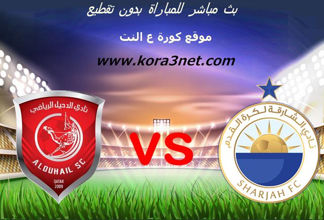 موعد مباراة الدحيل والشارقة بث مباشر بتاريخ 15-09-2020 دوري أبطال آسيا