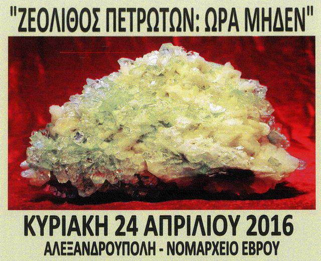 Ημερίδα στην Αλεξανδρούπολη για τον Ζεόλιθο Πετρωτών