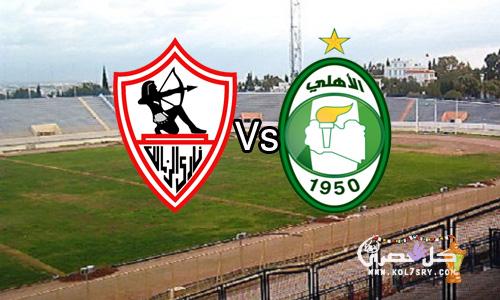 مشاهدة مباراة الزمالك واهلي طرابلس