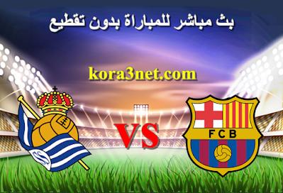 موعد مباراة برشلونة وريال سوسيداد اليوم 16-12-2020 الدورى الاسبانى