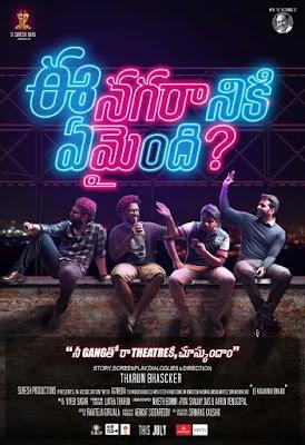 Ee Nagaraniki Emaindi (2018) Movie Poster
