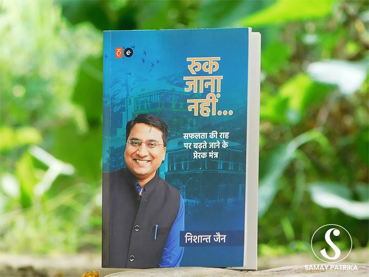 ruk-jana-nahin-book