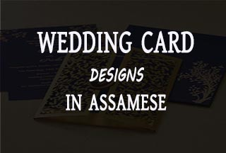 Assamese Wedding Card Writing and Design | Assamese Biya Invitation Card |