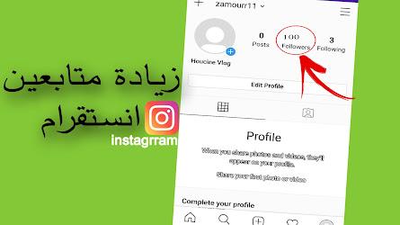 افضل موقع زيادة متابعين انستقرام مجانا متفعلن حقيقيين  Increase Instagram followers