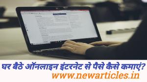 घर बैठे ऑनलाइन इंटरनेट से पैसे कैसे कमाएं । ऑनलाइन इंटरनेट से पैसे कैसे कमाएं हिंदी में!