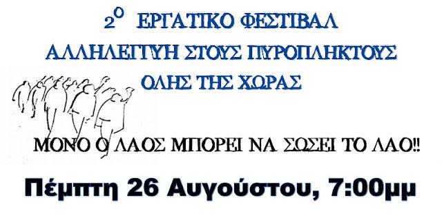 Ναύπλιο: 2ο Εργατικό Φεστιβάλ - Αλληλεγγύη στους πυρόπληκτους όλης της χώρας