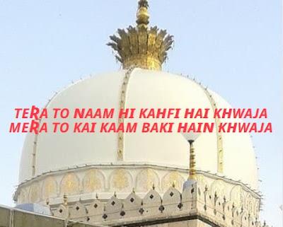 Latest New Khwaja Garib Nawaz Shayari Or Shayari Image In Hindi