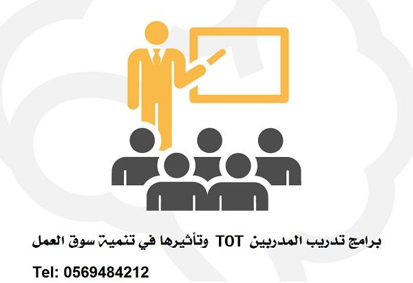 برامج تدريب المدربين TOT وتأثيرها في تنمية سوق العمل