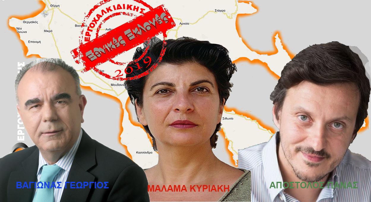 Οι τρεις Βουλευτές της Χαλκιδικής