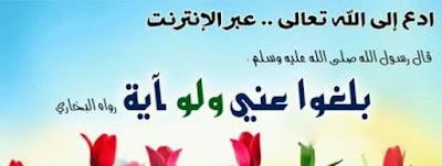 الدعوة الله طريق الانترنيت dil.jpg