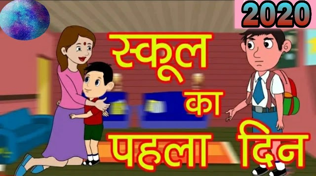 स्कूल का पहला दिन  best inspirational story in Hindi [motivblog]