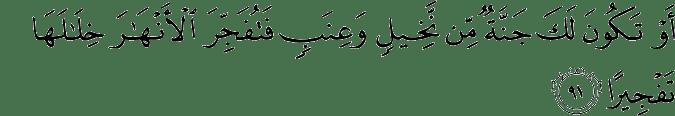 Surat Al Isra' Ayat 91
