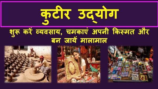 कुटीर उद्योग व्यवसाय करके लाखों में कमाये,  kutir udyog ideas in hindi 2021
