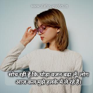Attitude Status For Girl In Hindi For Instagram, Facebook 2021 |सोच रही हूँ कि थोड़ा वजन बढ़ा लूँ,   लोग आज कल मुझे हलके में ले रहे हैं।