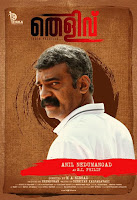 anil nedumangad, thelivu in english, thelivu malayalam movie, thelivu film, malayalam film thelivu, thelivu images, thelivu, mallurelease