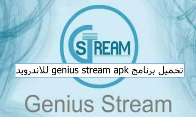 تحميل برنامج genius stream apk للاندرويد