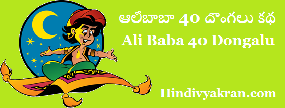List of All Stories of Alibaba forty Thieves in Telugu