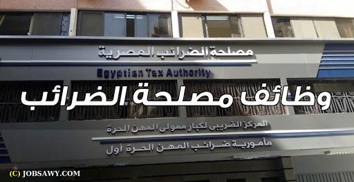 اعلان وظائف الضرائب - تقديم وظائف مصلحة الضرائب 2021 النظام الالكترونى هنا