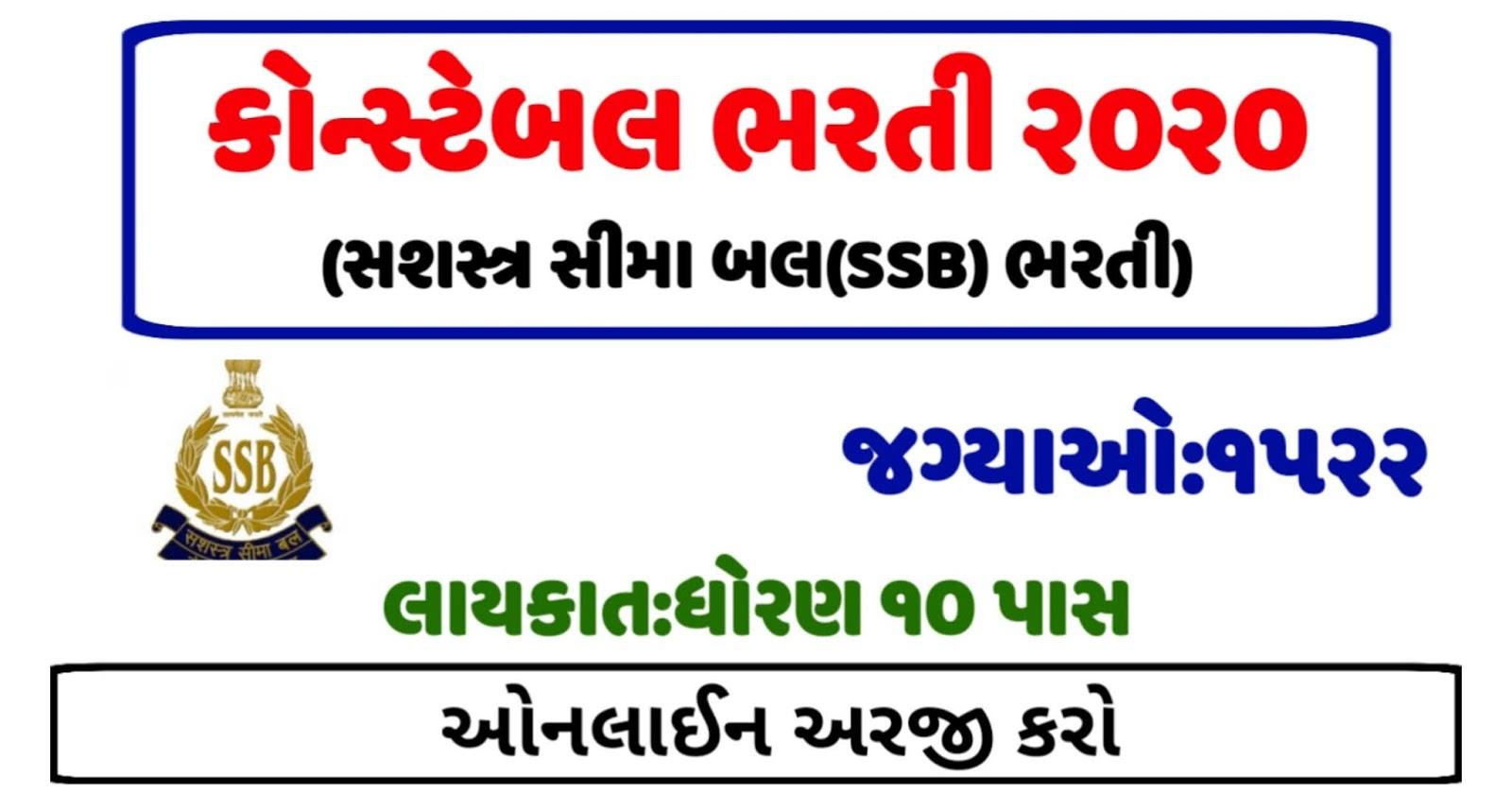 Sashatra Seema Bal(SSB) 1522 Constable Recruitment 2020