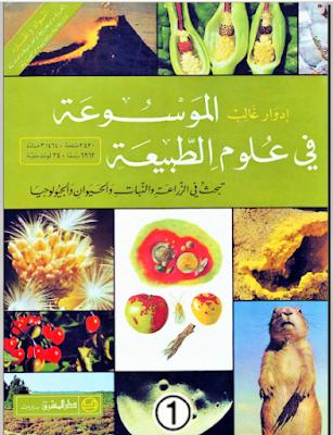 الموسوعة في عُلوم الطبيعة .PDF تحميل مباشر