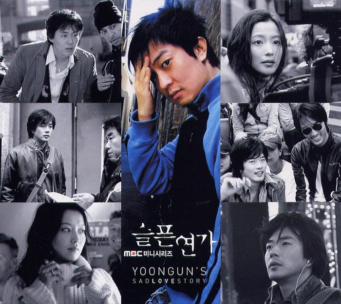 Yoon Gun – Yoongun′s Sad Love Story OST (FLAC)