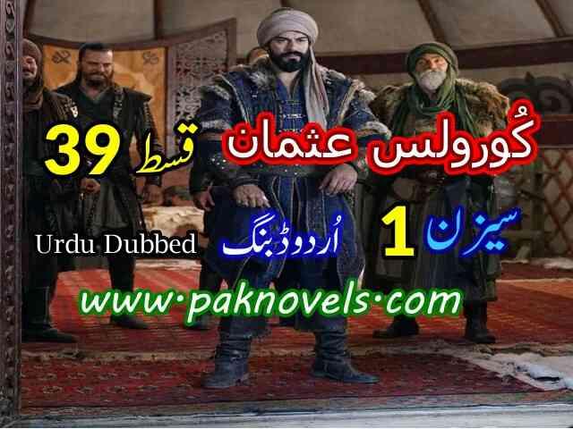 Kurulus Osman Season 1 Episode 39 Urdu Dubbed