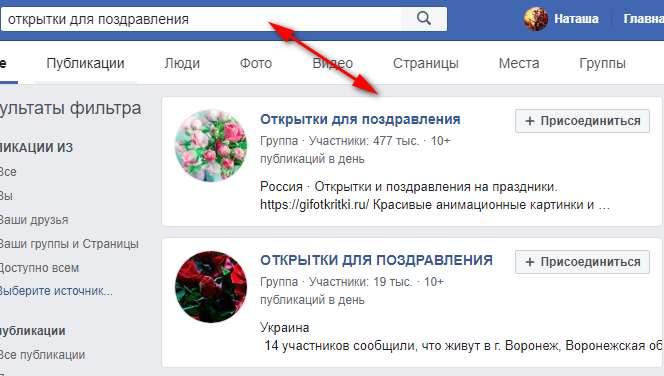 Женщину, как отправить открытки в фейсбук