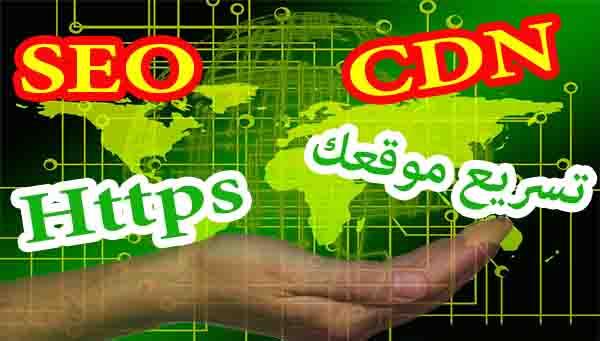 ما هو CDN ؟  ما هي مزايا استخدام CDN و كيف تعمل شبكة CDN على تحسين أوقات تحميل موقعك ؟
