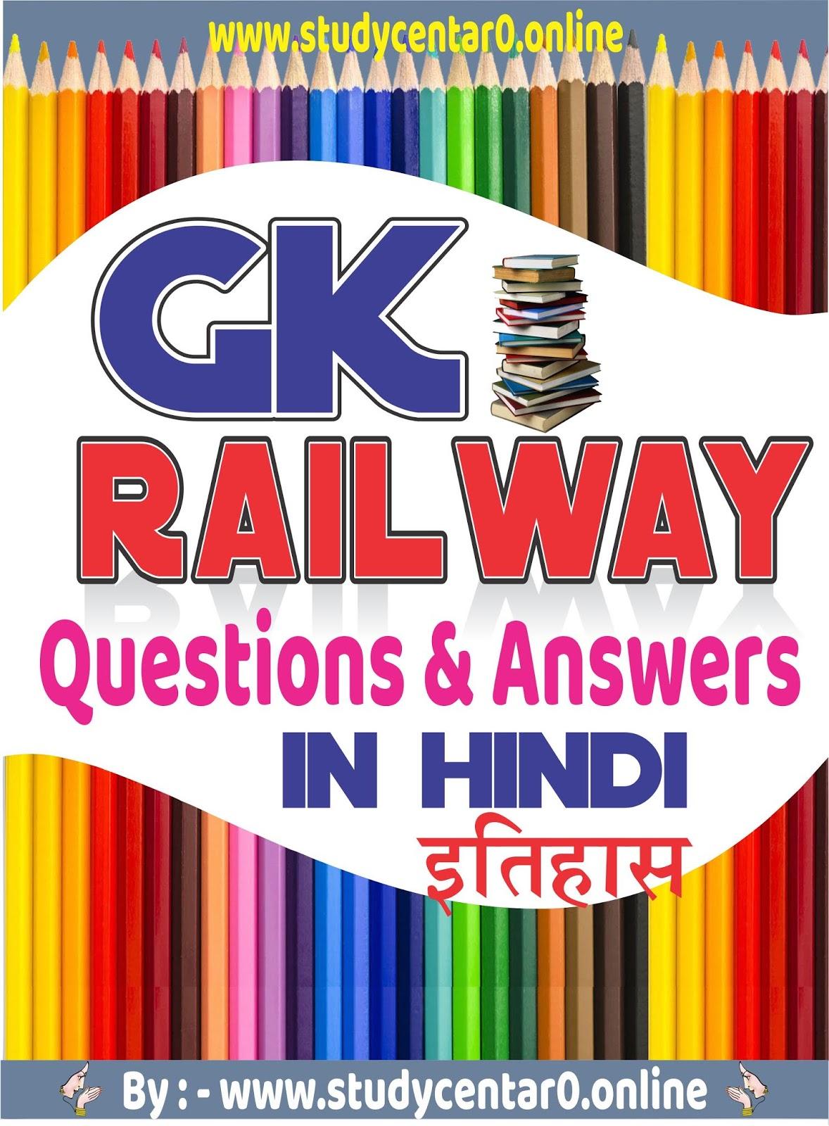 History Gk In Hindi Pdf