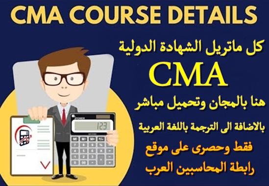 شهادة ال CMA باللغة العربية