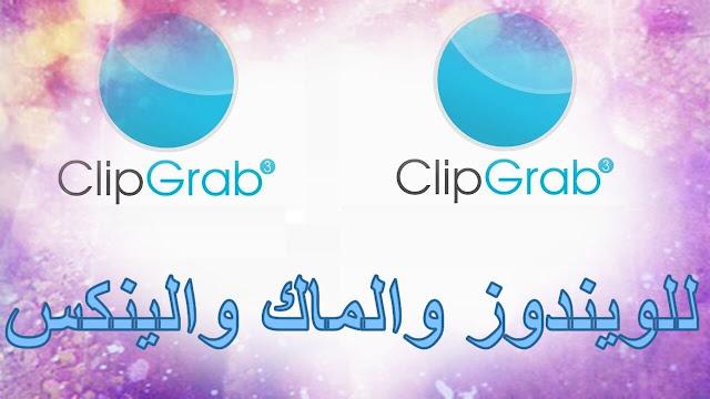 clipgrab التحميل من اليوتيوب والفيس بوك والديليموشن