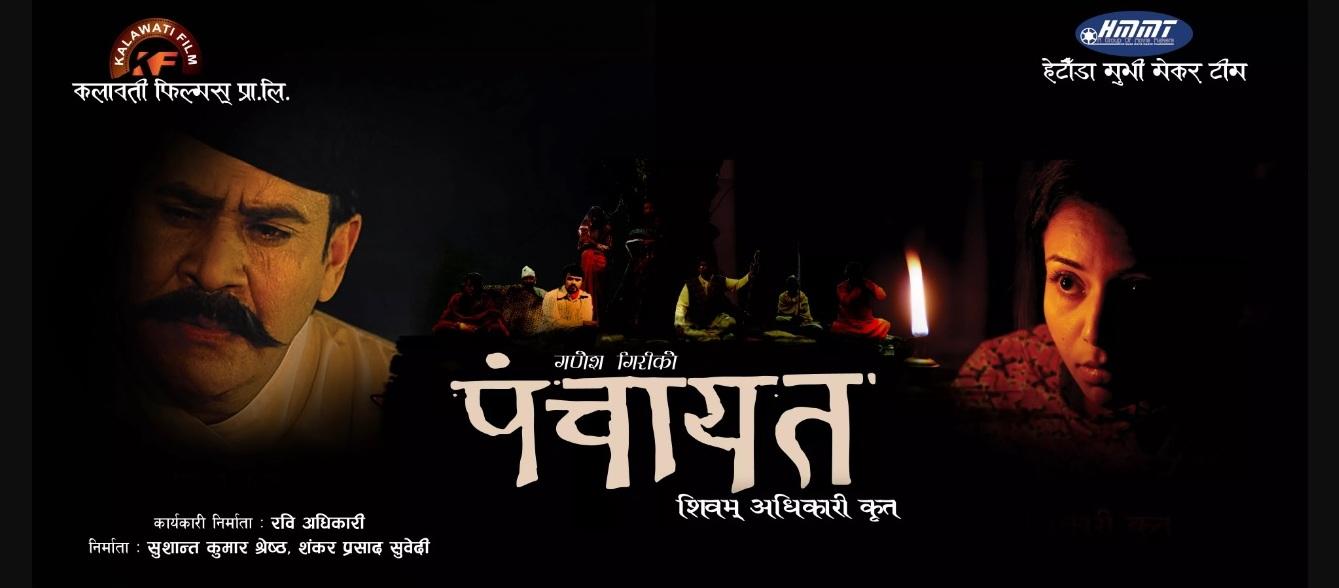Nepali film panchayat