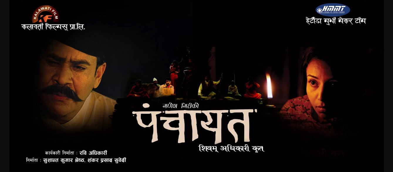 PANCHAYAT Nepali Movie First Look