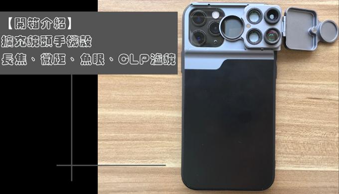 【開箱評測】黒い擴充鏡頭手機殼 長焦、微距、魚眼、瀘鏡 讓 iPhone 三鏡拍攝再升級