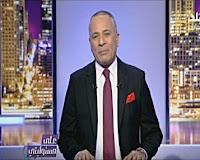 برنامج على مسئوليتى 5-2-2017 أحمد موسى - صدى البلد
