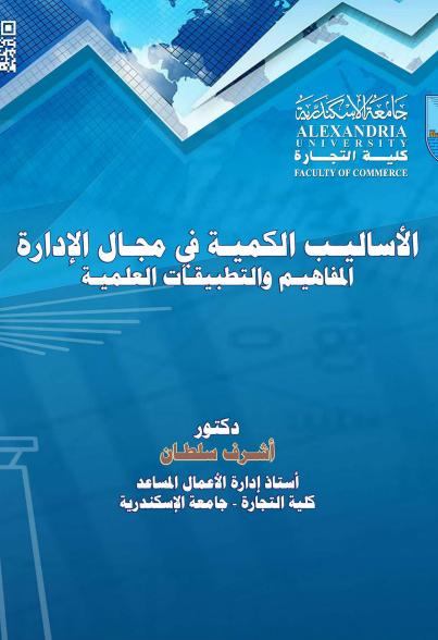 كتاب الاساليب الكمية في الادارة pdf
