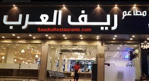 أسعار منيو وفروع ورقم مطاعم ريف العرب 2021