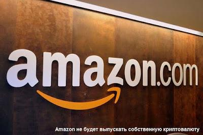 Amazon не будет выпускать собственную криптовалюту