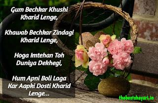 dosti shayari Hindi English