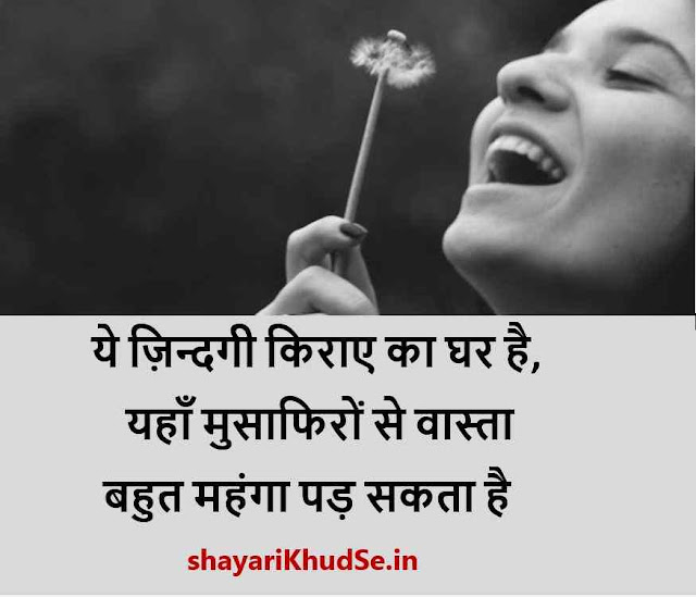 Positive quotes images in hindi, Positive quotes images hd, Positive quotes images download