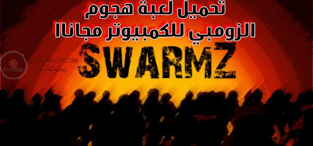 كيفية تحميل لعبة SwarmZ
