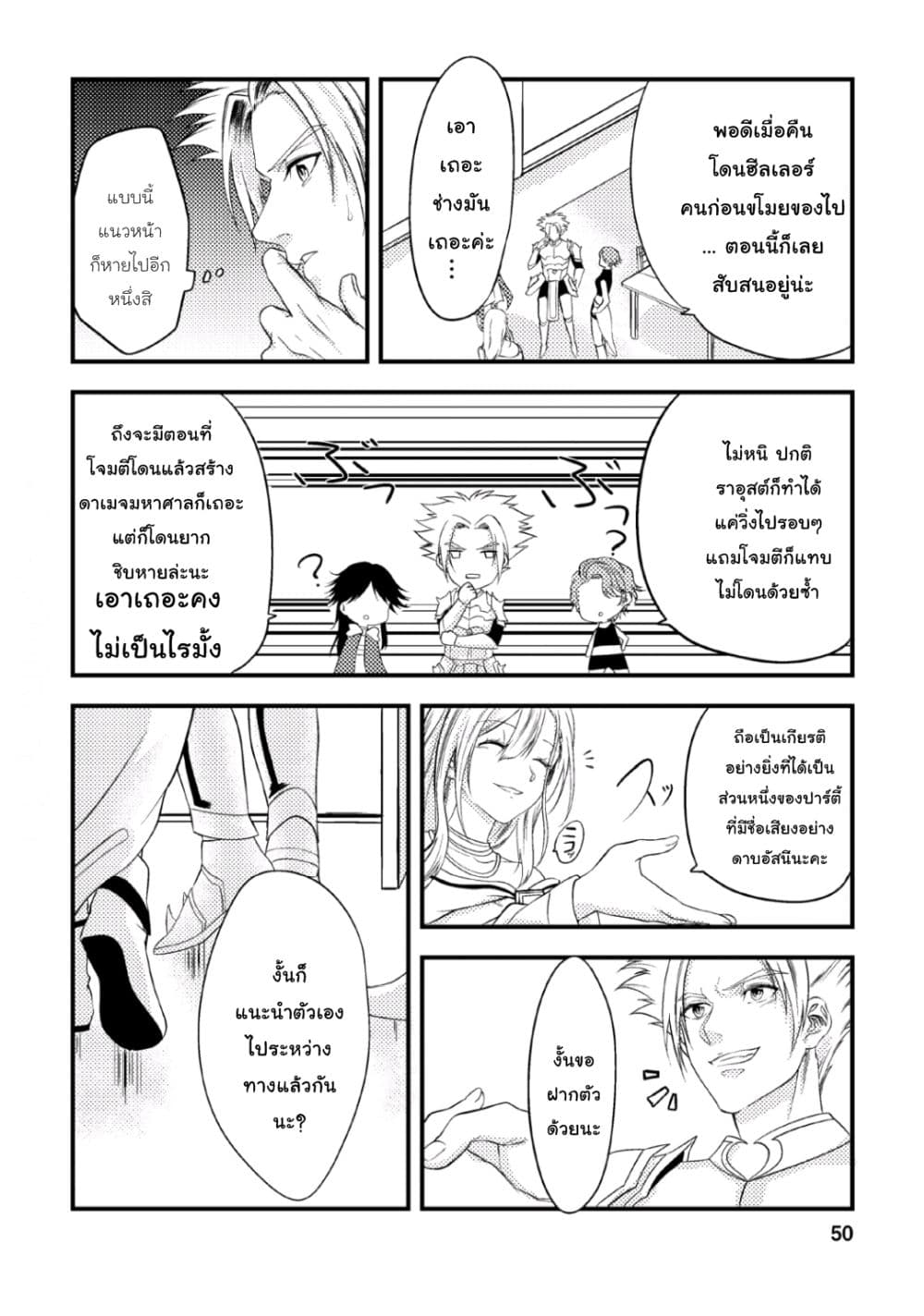 อ่านการ์ตูน Party kara Tsuihou Sareta Sono Chiyushi Jitsuha Saikyou Nitsuki ตอนที่ 2 หน้าที่ 19