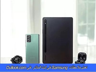 تعمل ملاحظات Samsung على البث المباشر على Outlook.com